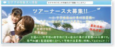 メディカル・コンシェルジュ【MCナースネット】ツアーナース